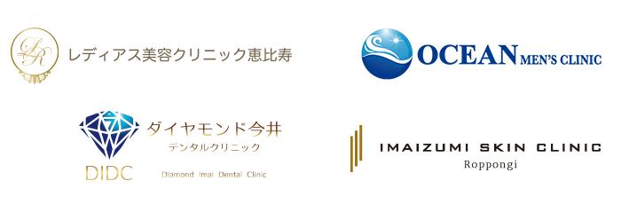 レディアス美容クリニック恵比寿、OCEAN MEN'S CLINIC、Diamond Imai Dental Clinic、IMAIZUMI SKIN CLINIC Roppongi
